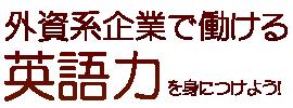 外資系企業で働く英語力